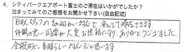 【お客様の声】日本人スタッフのきめ細かい対応で安心して滞在できました。