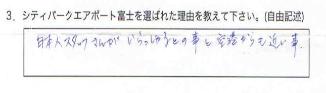 【お客様の声】日本人スタッフさんがいらっしゃるとの事とデリー空港からも近いこと
