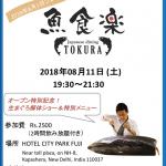 日本食レストラン『魚食楽』8月11日(土)オープニングパーティー