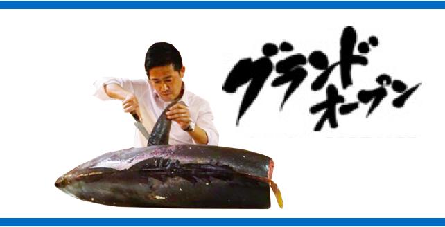 日本食レストラン『魚食楽』オープニングパーティーを開催しました